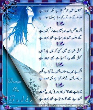 Urdu love poetrypoems and urdu shayari autumn love urdu poetrypoems and urdu shayari stopboris Images