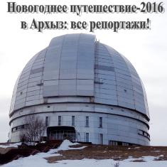 Новогодний Архыз-2016: