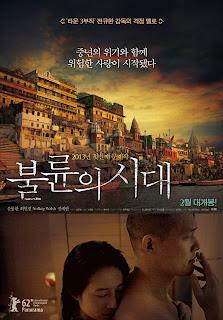From Seoul to Varanasi 2013