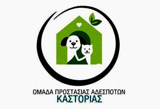 ΚΑΣΤΟΡΙΑ:Ανακοίνωση της OΠΑΚ για επιθέσεις αδέσποτων σε παιδιά
