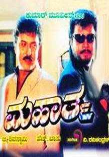 Mahatma (2000) Kannada Mp3 Songs Free Download
