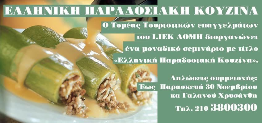 Τίτλο «ελληνικήπαραδοσιακή κουζίνα