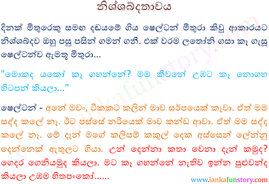 Sinhala Jokes-Silent
