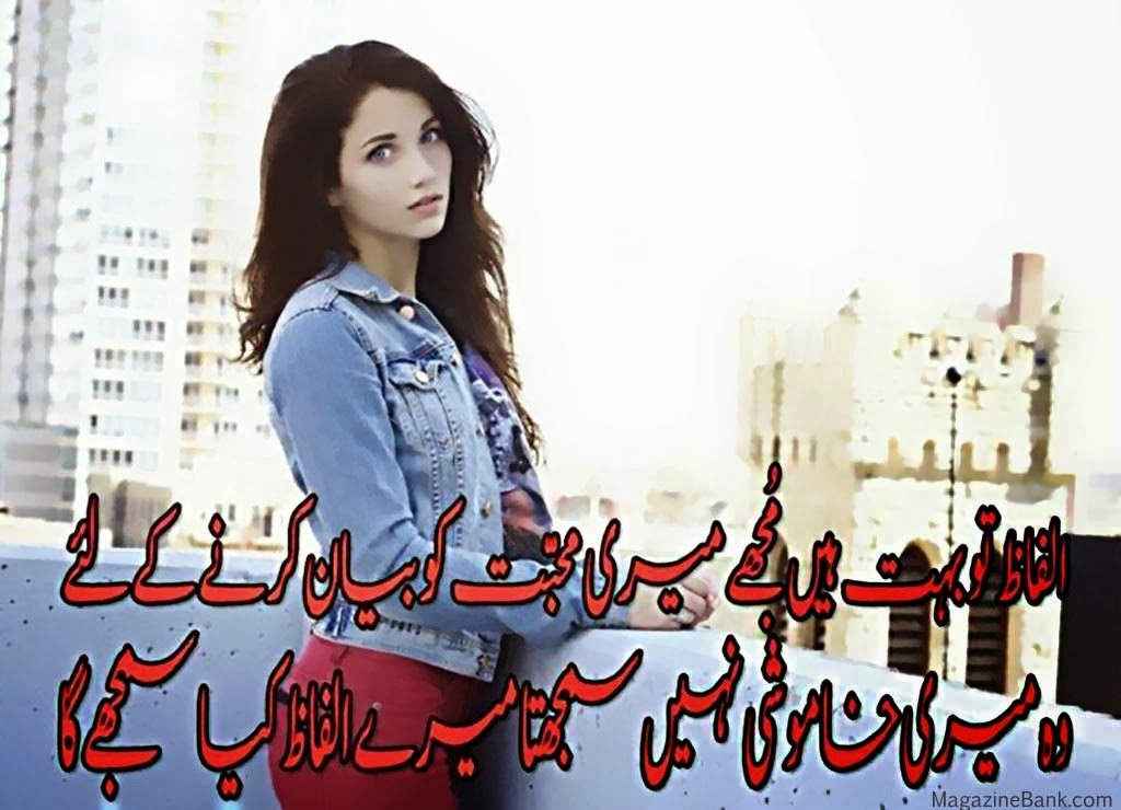 Bayan E Muhabbat SMS Shayari