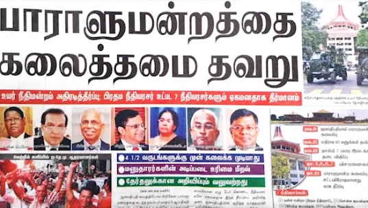 News paper in Sri Lanka : 14-12-2018