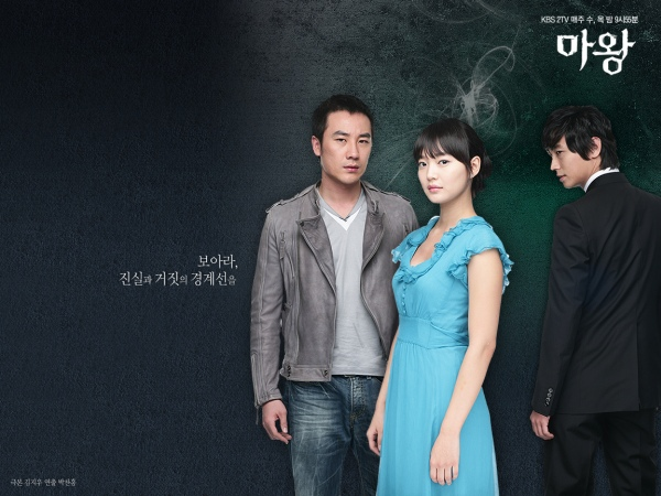 Korean Drama - The Devil