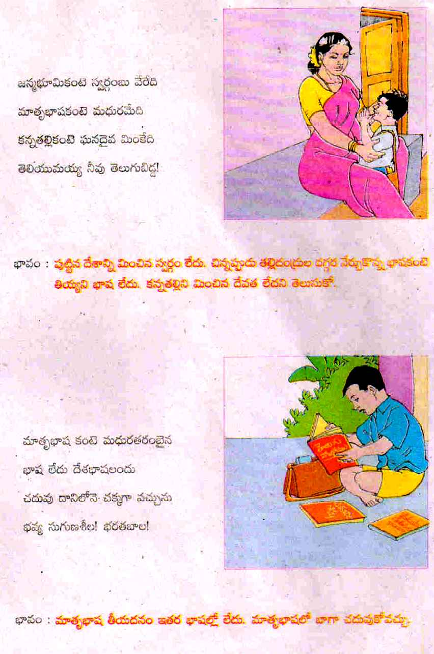moral values meaning in telugu Need synonyms for moral values here's over 30 fantastic words you can use instead.