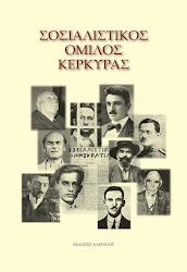 Ο σοσιαλιστικός όμιλος Κέρκυρας