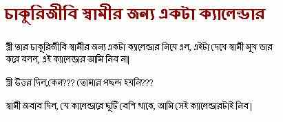 Bangla Couple Jokes