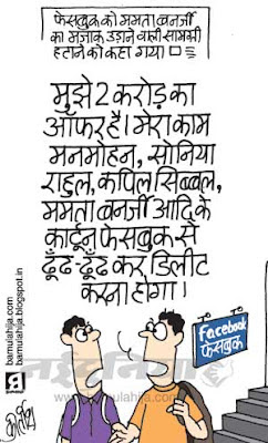 facebook, facebook cartons, mamata banerjee cartoon, Kapil Sibbal Cartoon, rahul gandhi cartoon, sonia gandhi cartoon, congress cartoon, indian political cartoon