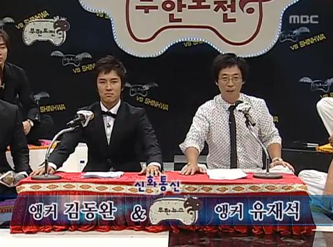 [무한도전 다시보기] 20060729 신화특집 2