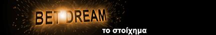 BET DREAM | Στοίχημα | Προγνωστικά | Κουπόνι | Ταμείο | Bet | Stoixima | Prognostika | Kouponi