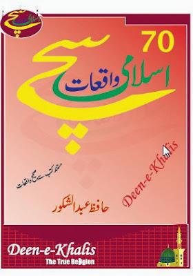 70 Sachay Islami Waqiat By hafiz Abdul Shakoor