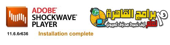 Download Free Last Version Of Adobe Shockwave Player تحميل برنامج شوك ويف فلاش