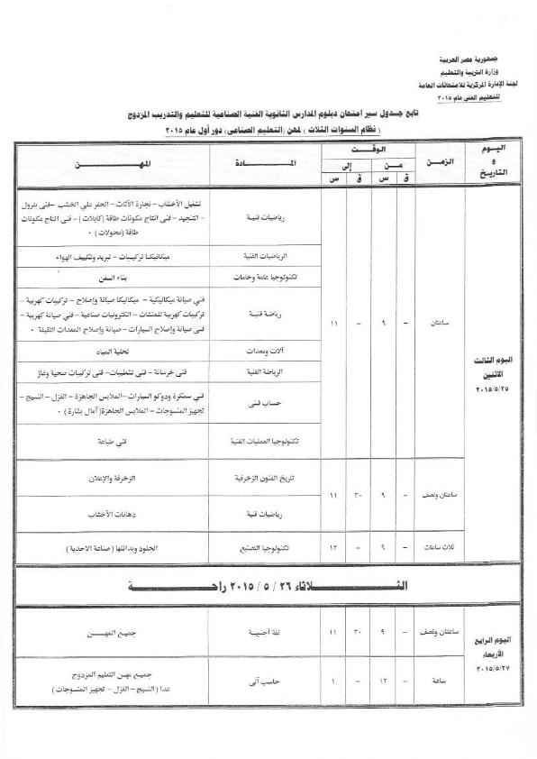 ننشر أخر جداول لدبلومات الثانوية الفنية موقع الوزارة تحديث 11 إبريل2015 2_2_013.png