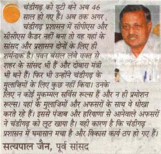 चंडीगढ़ प्रशासन में सीपीएम और सीपीएस कैडर नहीं बना तो यह यहां के सांसद और प्रशासन दोनों के लिए ही शर्मनाक है - सत्यपाल जैन