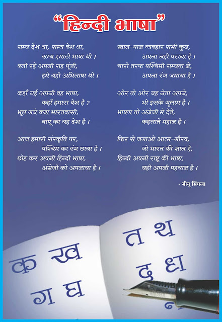 9 best Hindi for kids images on Pinterest | Hindi poems