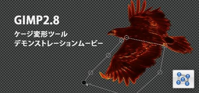 動画:GIMP2.8の新機能、ケージ変形ツールで鳥の羽の形を自由に変える紹介ムービー。