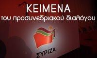 ΔΕΥΤΕΡΟ ΣΥΝΕΔΡΙΟ ΣΥΡΙΖΑ