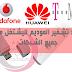 فك تشفير الموديمات المقفولة للتوافق جميع الشبكات Voadfone Hwawaei Alcatel -T-Mobile