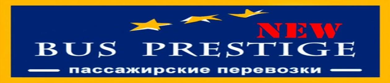 Busprestige Пассажирские перевозки Мариуполь(Бердянск) - Москва, Брянск, Воронеж, Санкт-Петербург