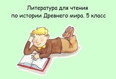 Литература для чтения по истории Древнего мира. 5 класс