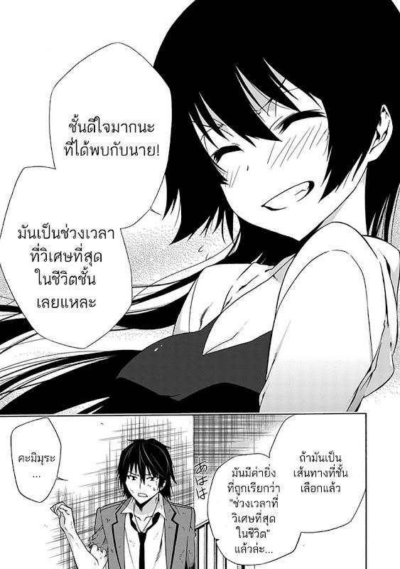 อ่านการ์ตูน Kamimura Yuuka Wa Kou Itta 4 ภาพที่ 28
