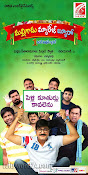 Malligadu Marriage Bureau movie wallpapers-thumbnail-11