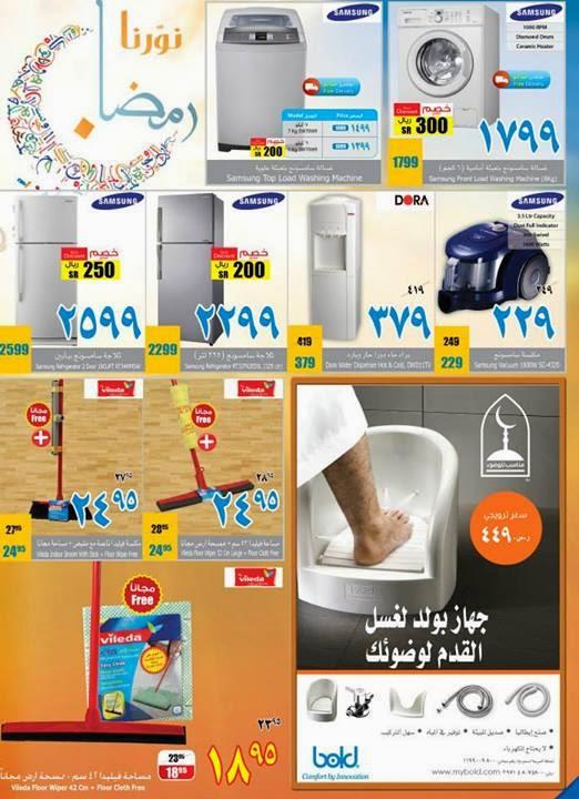 اسعار مبردات المياه والثلاجات فى هايبربنده 2014