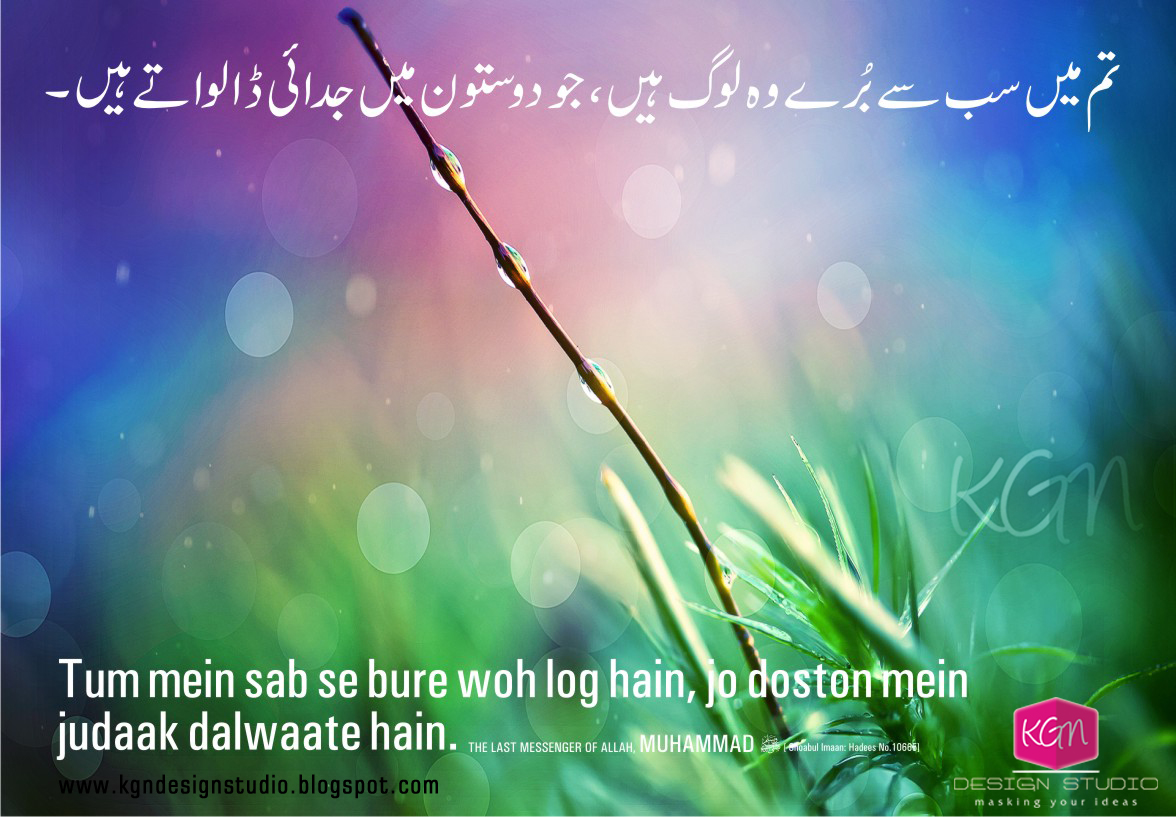 Hadees E Nabvi In English Wallpapers