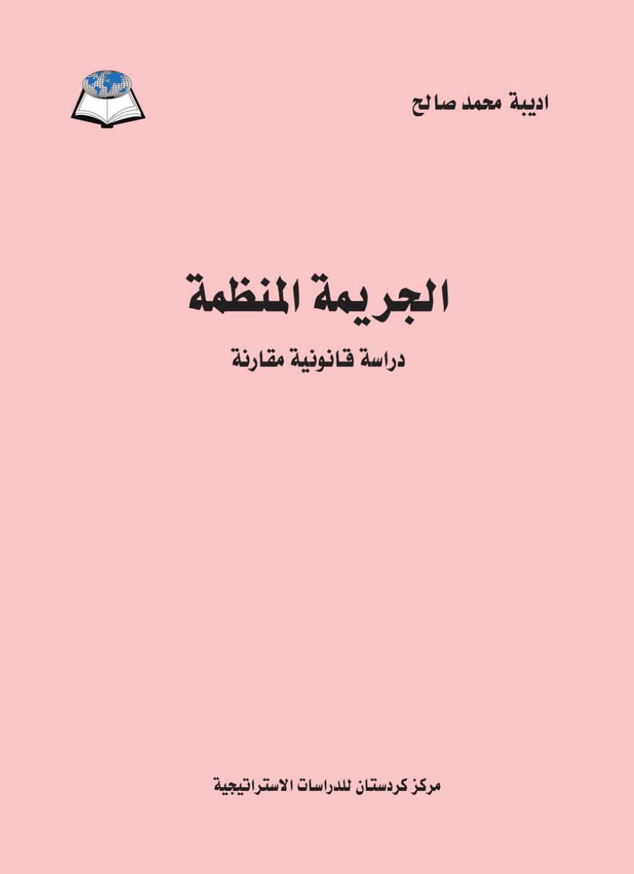 الجريمة المنظمة: دراسة قانونية مقارنة لـ أديبة محمد صالح