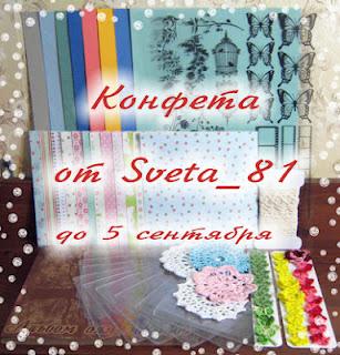 ВЫИГРАЛА от Sveta_81!!!