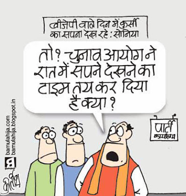 bjp cartoon, congress cartoon, election commission, cartoons on politics, indian political cartoon