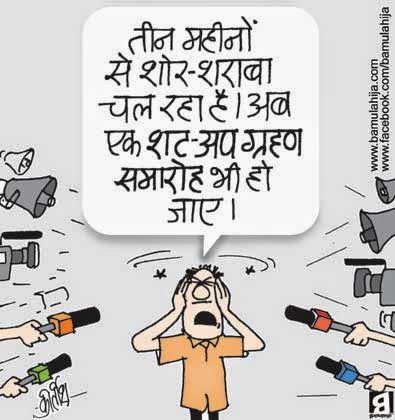 Media cartoon, election cartoon, election 2014 cartoons, cartoons on politics, indian political cartoon, common man cartoon
