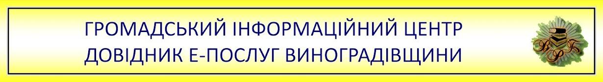 ГРОМАДСЬКИЙ IНФОРМАЦIЙНИЙ ЦЕНТР