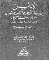 الاندلس فى نهاية المرابطين و مستهل الموحدين PDF