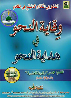 وقایۃ النحو شرح اردو ھدایۃ النحو Waqayat Un Nahaw Sharah Hadya Tul Nahv