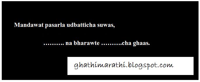 marathi ukhane in english24