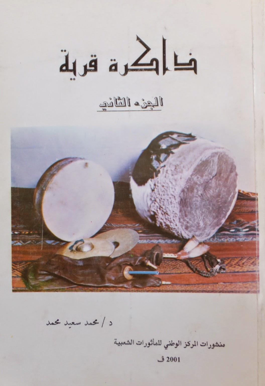 محمد سعيد محمد