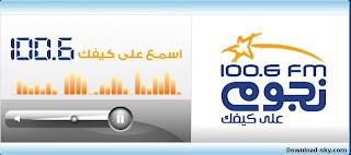 راديو نجوم اف ام بث مباشر | Nogoom FM Radio