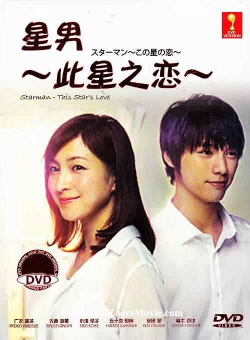 Kono Hoshi no Koi (Tập 10/10)