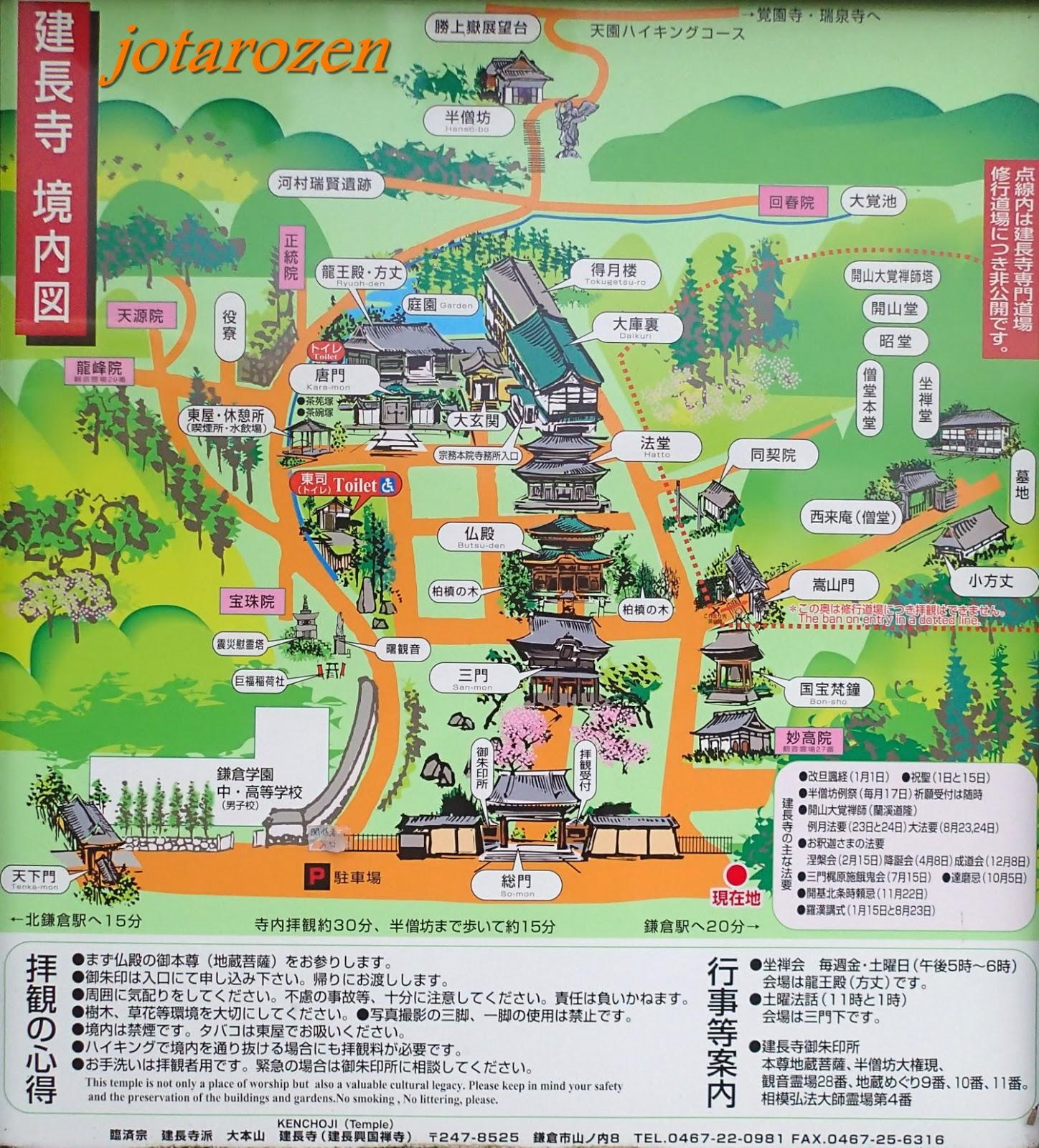 Footsteps Jotaros Travels Travel Tips JapanTokyo Kamakura