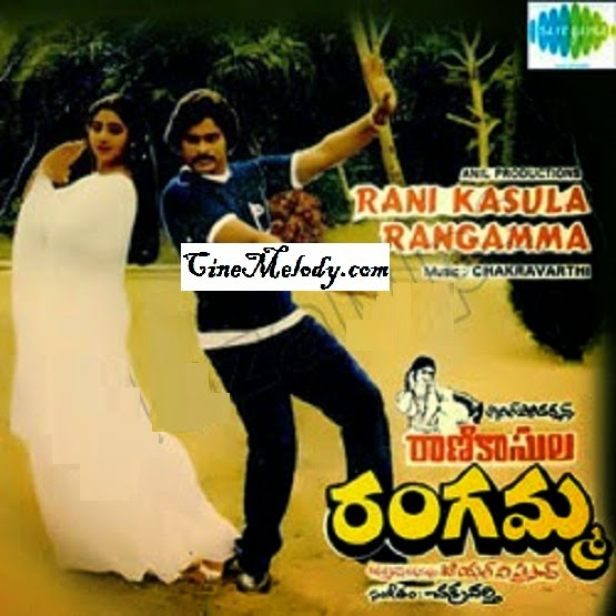 Rani Kasula Rangamma Telugu Mp3 Songs Free  Download  1981