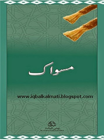 Miswak in Urdu free Download