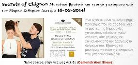 Secrets of Chignon Μοναδικά βραδινά και νυφικά χτενίσματα από τον Μάρκο Ευθυμίου Δευτέρα 16-02-2014
