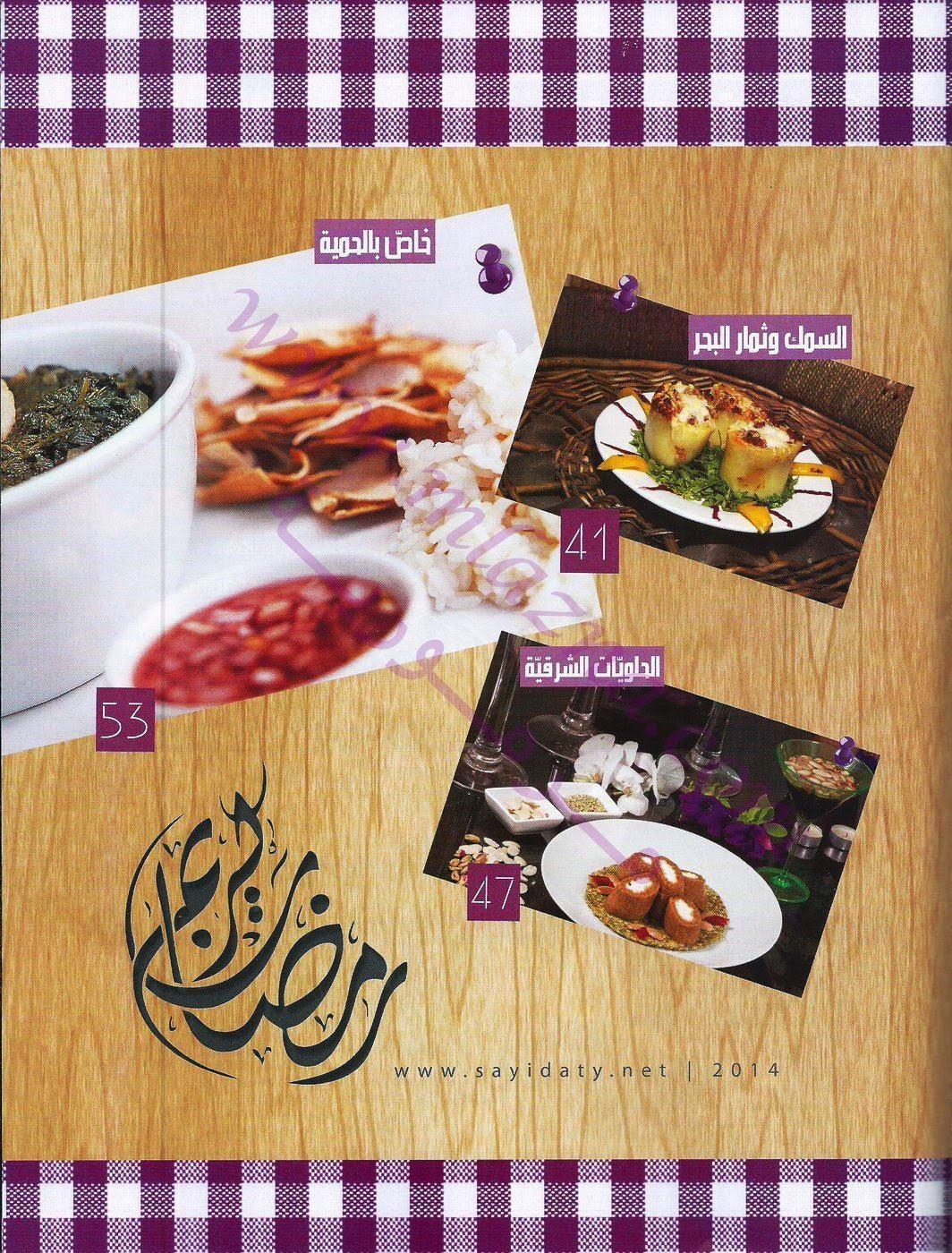 مجلة وصفات رمضان ( سيدتي ) - مجلة رائعة 2014 admin1642330209.jpg