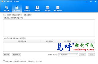魔方檔案大師 免安裝綠色版下載, FileMaster Portable,刪除被鎖定或無法刪除的檔案