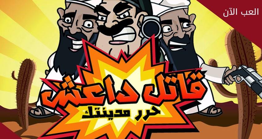 لعبة قاتل داعش وحرر مدينتك - العب الآن