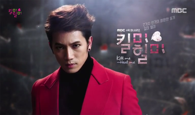 ji sung as shin se gi Kill Me Heal Me
