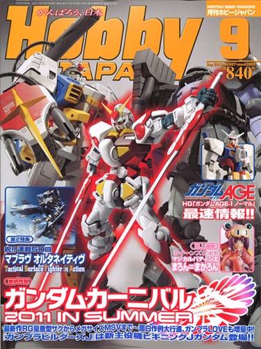 Hobby Japan Magazine September 2011